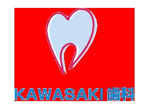 赤羽 歯医者 医療法人社団徹勇会 KAWASAKI歯科(旧川崎歯科医院)