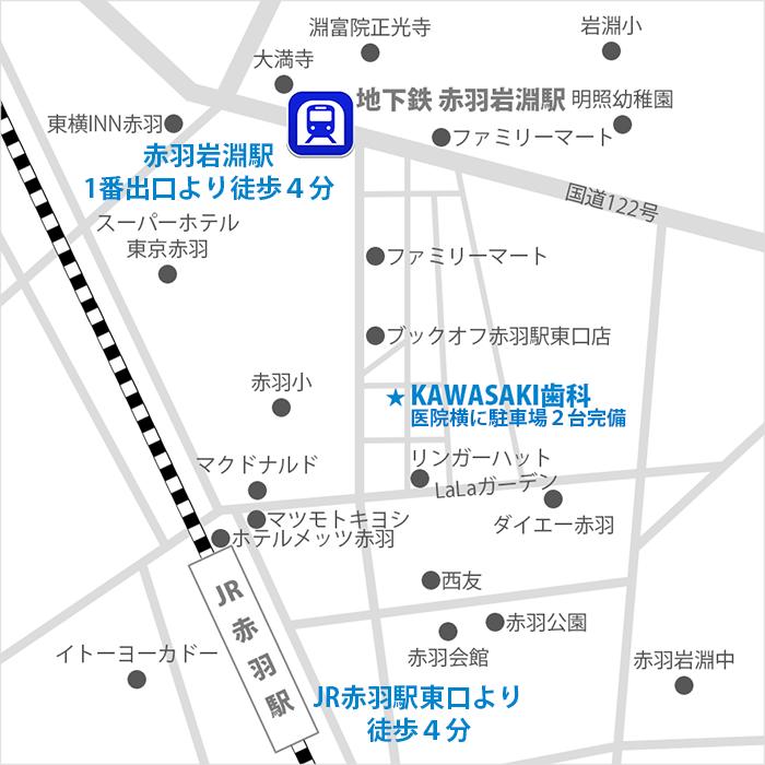 赤羽歯医者KAWASAKI歯科JR赤羽駅赤羽岩淵駅より徒歩4分